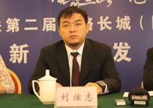第二届嘉峪关丝路长城(国际)音乐文化节副总指挥刘炫志