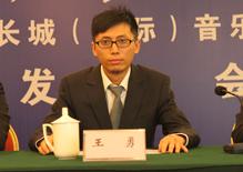 第二届嘉峪关丝路长城(国际)音乐文化节总导演王勇