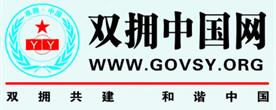 双拥中国网
