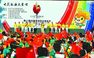 """以电影的名义来相聚——第23届中国金鸡百花电影节""""电影歌曲大家唱""""总决赛在兰州举行/图"""