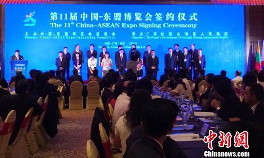 第11届中国东盟博览会集中签约式签订国内项目100个