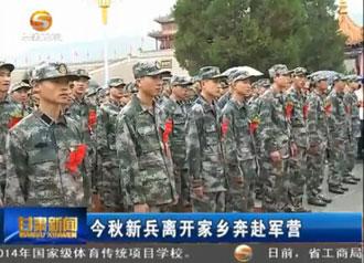 [甘肃新闻]今秋新兵离开家乡奔赴军营
