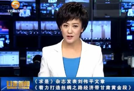 《求是》杂志发表刘伟平文章《着力打造丝绸之路经济带甘肃黄金段》