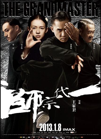 【第23届金鸡百花电影节】最佳影片:一代宗师