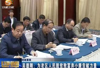 吴德刚:为老区人民脱贫致富奔小康贡献力量