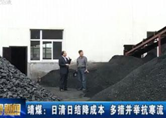 靖煤:日清日结降成本 多措并举抗寒流