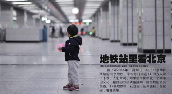 地铁站里看北京