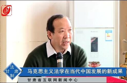 张全仁:马克思主义法学在当代中国发展的新成果