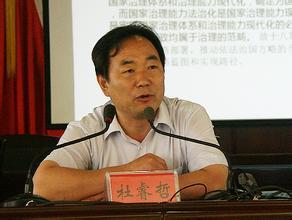 杜睿哲:西北师范大学法学院院长