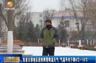 甘肃省大部地区迎来降雪降温天气 气温平均下降6℃-10℃