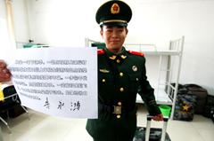 """甘肃:武警新兵下连队 说说咱的""""心里话"""""""