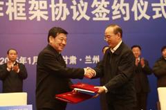 甘肃省政府与中石化签订战略合作框架协议