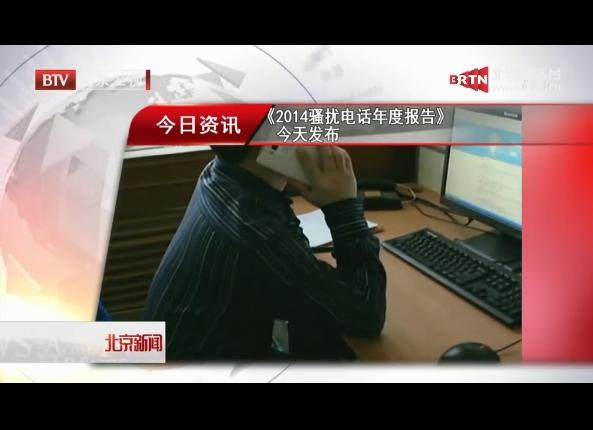 《2014骚扰电话年度报告》辟谣平台发布