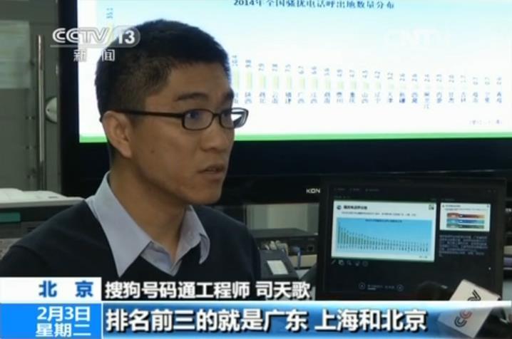 北京互联网信息办公室发布《2014骚扰电话年度报告》