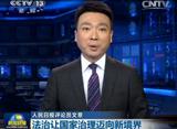 [视频]人民日报评论员文章:法治让国家治理迈向新境界