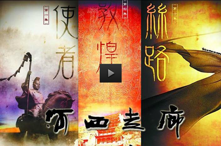 """创新华夏文明传承——""""盘活""""文化资源 助推甘肃发展"""
