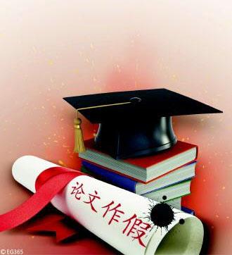 名校研究生代写论文月入数千 处罚办法实施两年难落实