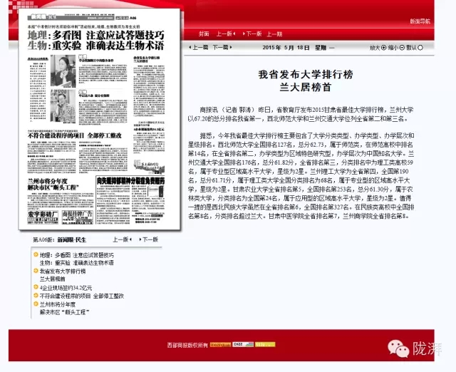 辟谣贴丨甘肃省教育厅未发布甘肃大学排行榜!