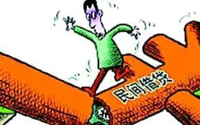 民间借贷纠纷