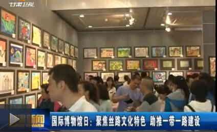 国际博物馆日:聚焦丝路文化特色 助推一带一路建设