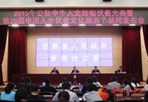 2015公祭中华人文始祖伏羲大典新闻发布会现场