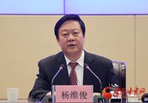 天水市市长杨维俊