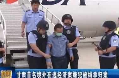 甘肃首名境外在逃经济案嫌犯被缉拿归案