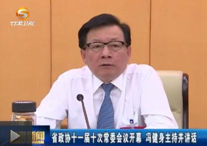 省政协十一届十次常委会议开幕 冯健身主持并讲话