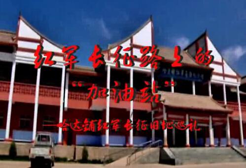 红军长征哈达铺纪念馆宣传片