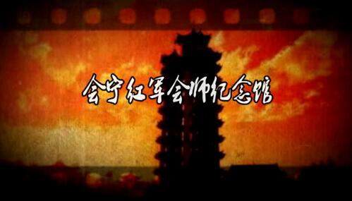 会宁红军长征胜利纪念馆宣传片