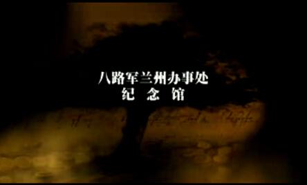 八路军驻甘办事处纪念馆宣传片