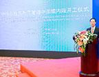 张高丽和俄罗斯总理梅德韦杰夫共同出席中俄东线天然气管道中国境内段开工仪式