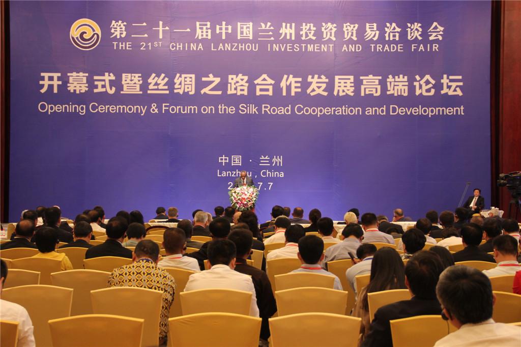 第二十一届中国兰州投资贸易洽谈会 丝绸之路合作发展高端论坛