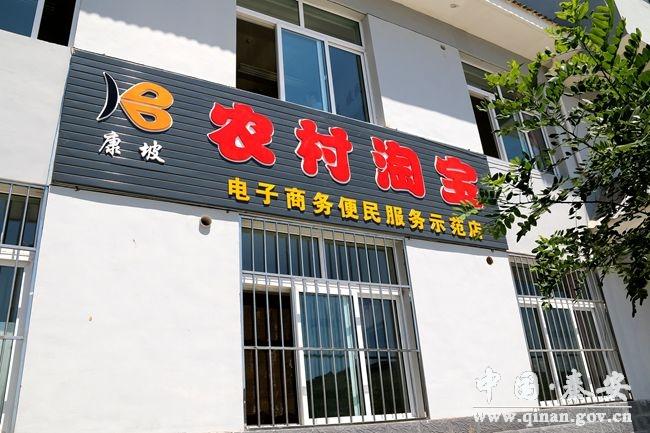 興國鎮康坡村的農村淘寶服務站