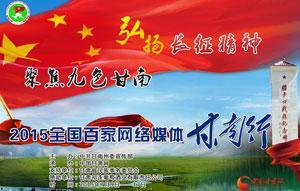 2015全国百家网络媒体甘南行—中国甘肃网专题
