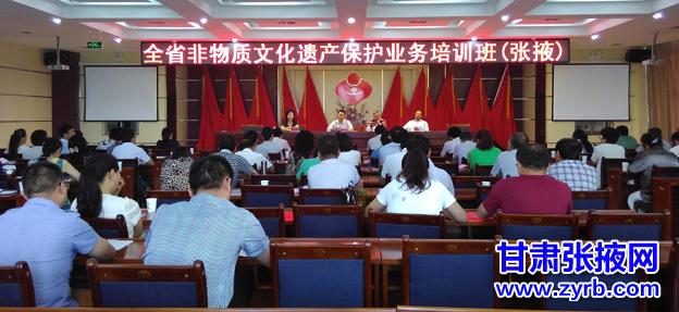 甘肃省非遗保护业务培训班在张掖开班
