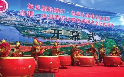 白银举办水川黄河大峡文化旅游节