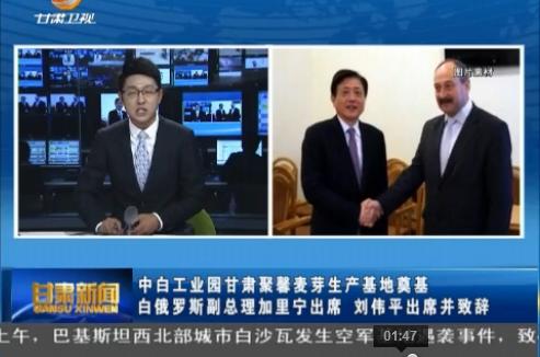 中白工业园甘肃聚馨麦芽生产基地奠基 白俄罗斯副总理加里宁出席 刘伟平出席并致辞