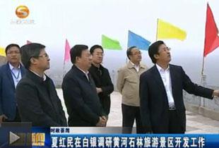 夏红民在白银调研黄河石林旅游景区开发工作
