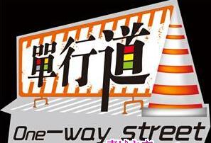 11月1日起兰州市新增6条单行道,请大家互相转告