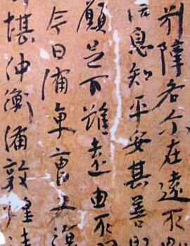 楼兰残纸与五体书法的形成
