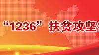 """甘肃省""""1236""""扶贫攻坚行动【专题】"""