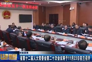甘肃省第十二届人大常委会第二十次会议将于11月23日在兰召开