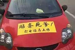 """""""最牛""""违停司机:前盖上贴""""贴条死爹"""""""
