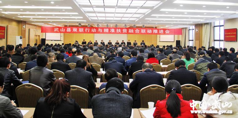 天水武山县召开双联行动与精准扶贫融合联动推进会/图