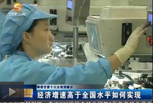 解读甘肃十三五规划建议 经济增速高于全国水平如何实现
