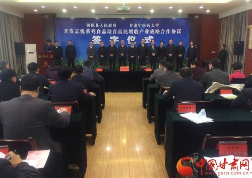 庆阳镇原县与甘肃中医药大学签订合作协议 将共同培育富民产业高清图片