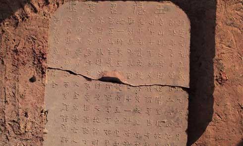 四川雅安发现南宋古墓 碑文呈现正反交替顺序