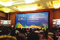 2015金城峰会在兰召开