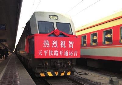 天平铁路昨日开通